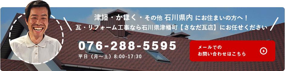 瓦外壁リフォーム工事さなだ瓦店_石川県津幡町(076-288-5595)